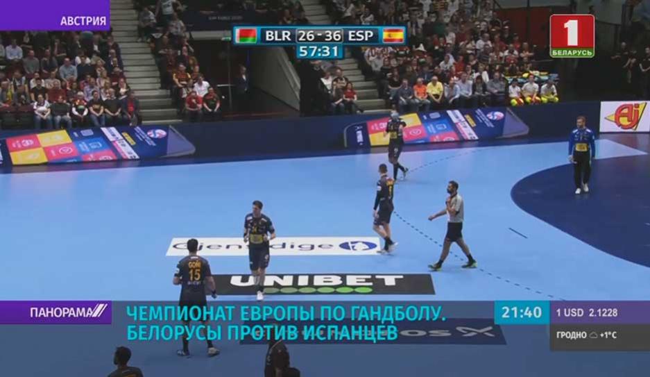 Белорусские гандболисты проиграли испанцам на чемпионате Европы