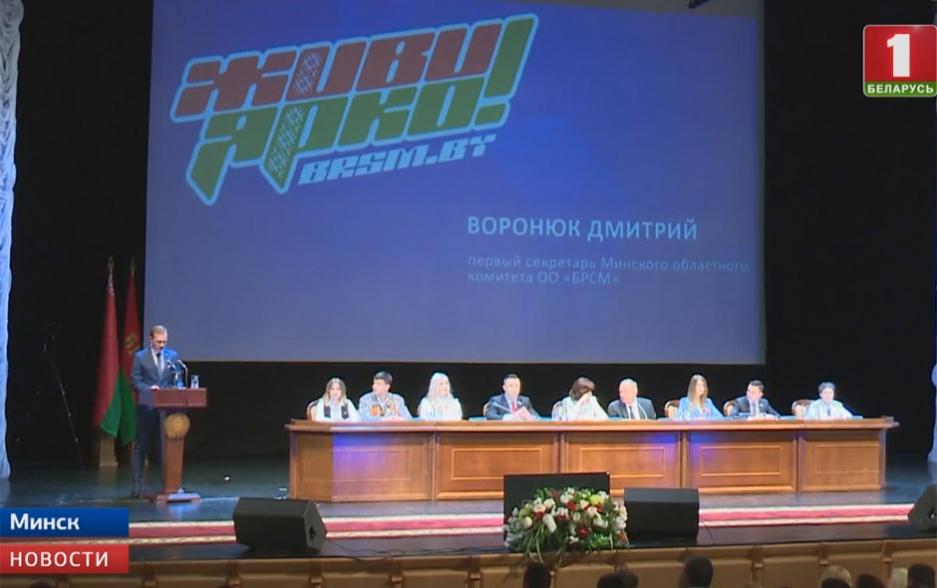 Новым руководителем БРСМ стал Дмитрий Воронюк Новым кіраўніком БРСМ стаў Дзмітрый Варанюк