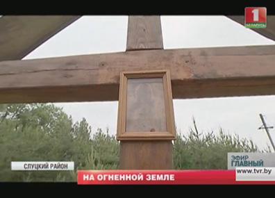 На кресте, установленном на месте сожженной деревни Адамово, проявился лик Христа На крыжы, усталяваным на месцы спаленай вёскі Адамова, выявілася аблічча Хрыста