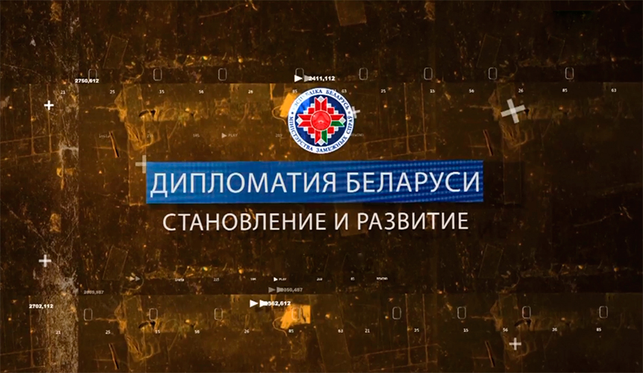 Дипломатия Беларуси. Становление и развитие