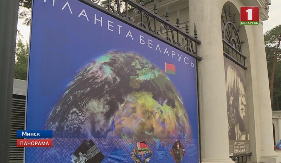 В Минске презентовали уникальные снимки из космоса