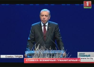 В Стамбуле в начале недели состоялся Всемирный гуманитарный саммит У Стамбуле ў пачатку тыдня адбыўся Сусветны гуманітарны саміт World Humanitarian Summit held in Istanbul