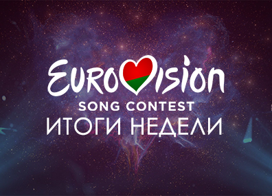 Евровидение 2017. Итоги недели.