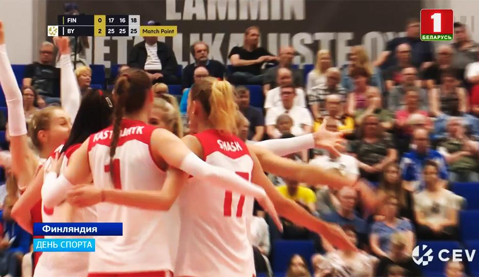 Женская сборная Беларуси по волейболу в золотой Евролиге на выезде обыгрывает Финляндию