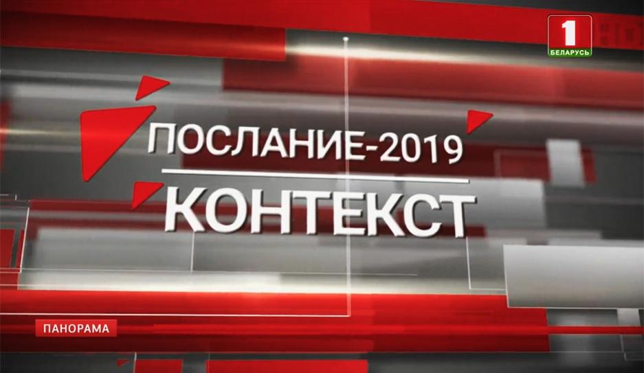 """Послание-2019. Контекст"". Семья ""Пасланне-2019. Кантэкст"". Сям'я"