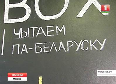 В Минске стартовал проект по белорусскоязычному буккроссингу  У Мінску стартаваў праект па беларускамоўным буккросінгу