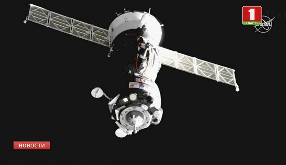 """Космический корабль """"Союз"""" успешно состыковался с МКС Касмічны карабель """"Саюз"""" паспяхова састыкаваўся з МКС"""