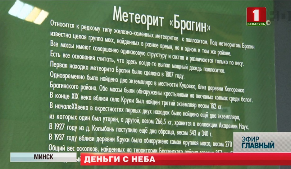 Энтузиасты продолжают поиски метеорита в Пружанском районе Энтузіясты працягваюць пошукі метэарыта ў Пружанскім раёне
