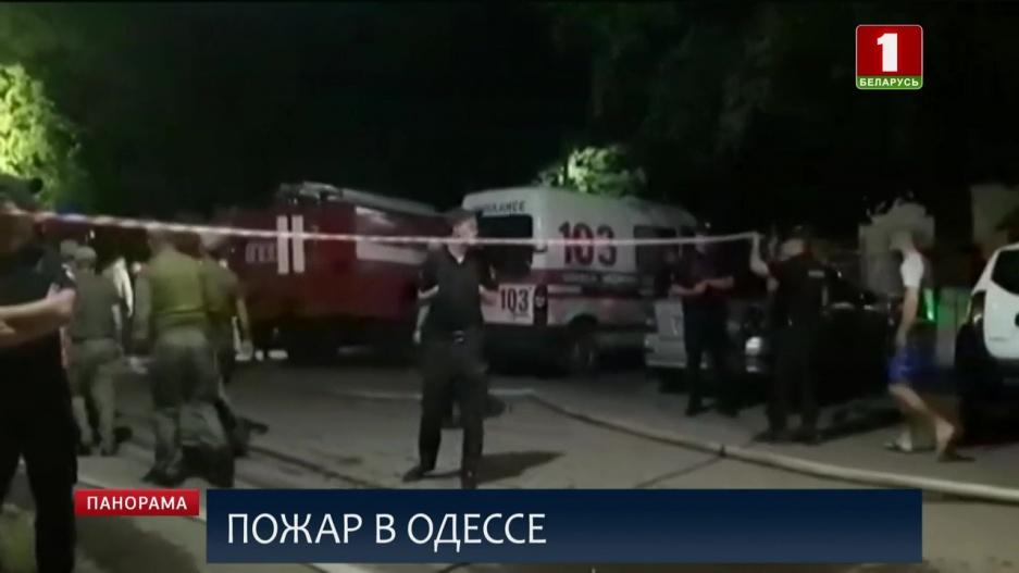 В Одессе в  отделении, в котором вспыхнул пожар, были деревянные перегородки