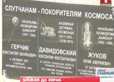 Более 30 человек, имеющих отношению к космосу, - уроженцы Слуцкого региона Больш за 30 імёнаў, якія маюць дачыненне да космасу, - выхадцы Слуцкага рэгіёна Over 30 Slutsk region residents related to space exploration