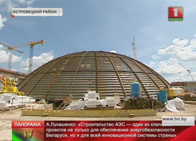 Строительство Белорусской АЭС - на своем экваторе Будаўніцтва Беларускай АЭС - на сваім экватары