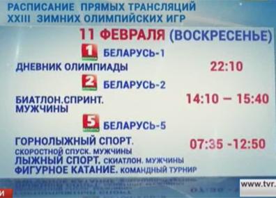 Первые соревнования, где белорусские спортсмены будут бороться за олимпийские медали, состоятся 10 февраля Першыя спаборніцтвы, дзе беларускія спартсмены будуць змагацца за алімпійскія медалі, адбудуцца 10 лютага