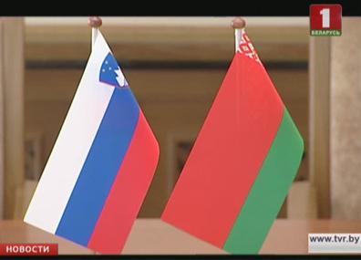 Беларусь и Словения  активизируют сотрудничество  Беларусь і Славенія  актывізуюць супрацоўніцтва  Belarus and Slovenia intensify cooperation