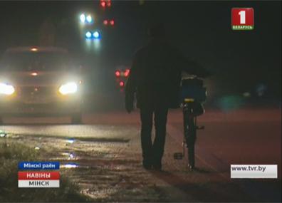 Около 150 аварий с участием пешеходов  произошло в этом году на территории Минской области Каля 150 аварый з удзелам пешаходаў здарылася сёлета на тэрыторыі Мінскай вобласці