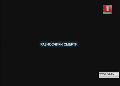 """Разносчики смерти"""