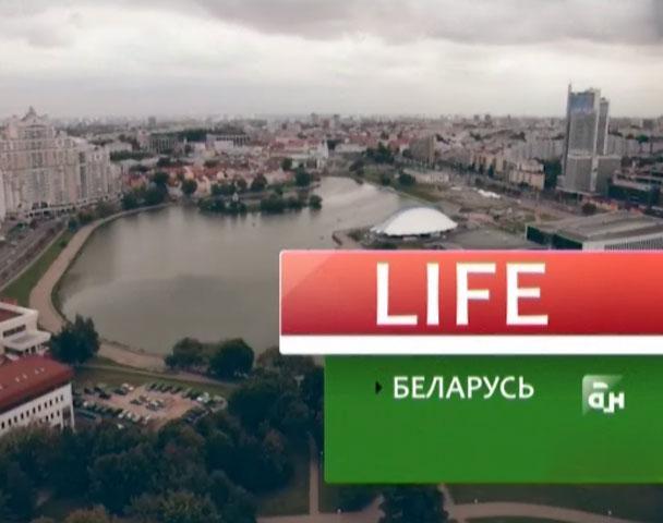 Беларусь LIFE