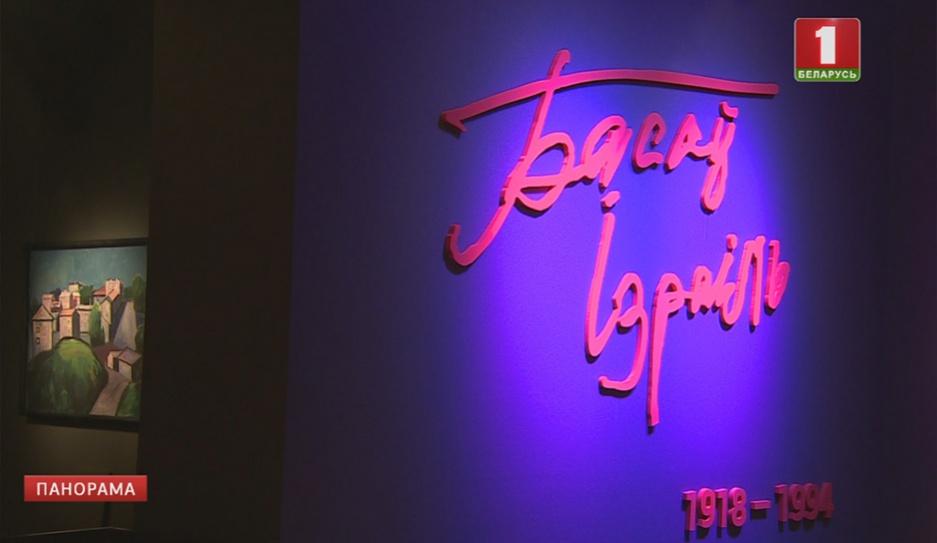 Ретроспектива к 100-летию Израиля Басова открылась в Национальном художественном музее Рэтраспектыва да 100-годдзя Ізраіля Басава адкрылася ў Нацыянальным мастацкім музеі