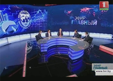 Сотрудничество с МВФ. Обсуждают эксперты в студии Супрацоўніцтва з МВФ. Меркаванні экспертаў