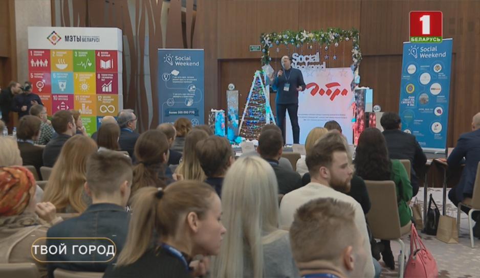 Перспективные социальные проекты выбрали в Минске