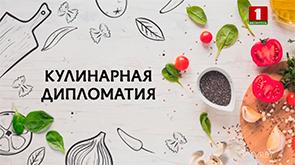 Кулинарная дипломатия
