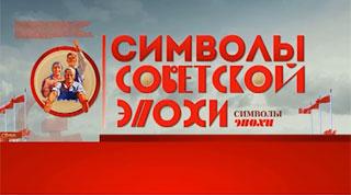 Символы советской эпохи