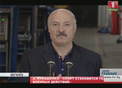 А. Лукашенко: Спорт становится театром военных действий    А. Лукашэнка: Спорт становіцца тэатрам ваенных дзеянняў    Alexander Lukashenko: Sport becomes theatre of war