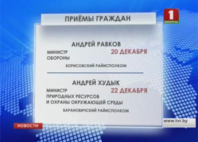 Продолжаются выездные приемы граждан Працягваюцца выязныя прыёмы грамадзян