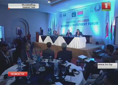 Сегодня в Исламабаде продолжается бизнес-форум Сёння ў Ісламабадзе працягваецца бізнес-форум Business forum continues in Pakistan