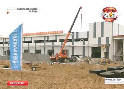 В Китайско-белорусском индустриальном парке - новый резидент У Кітайска-беларускім індустрыяльным парку - новы рэзідэнт New resident in Chinese-Belarusian Industrial Park