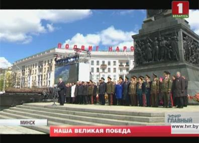 Подвиг, который невозможно забыть Подзвіг, які немагчыма забыць Belarus celebrates 72nd anniversary of Great Victory