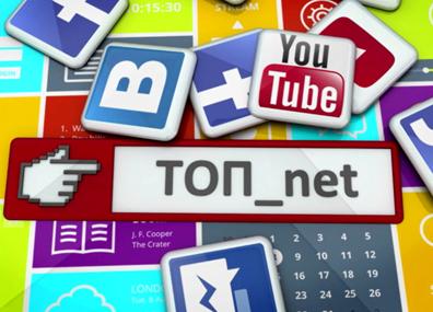 ТОП_net