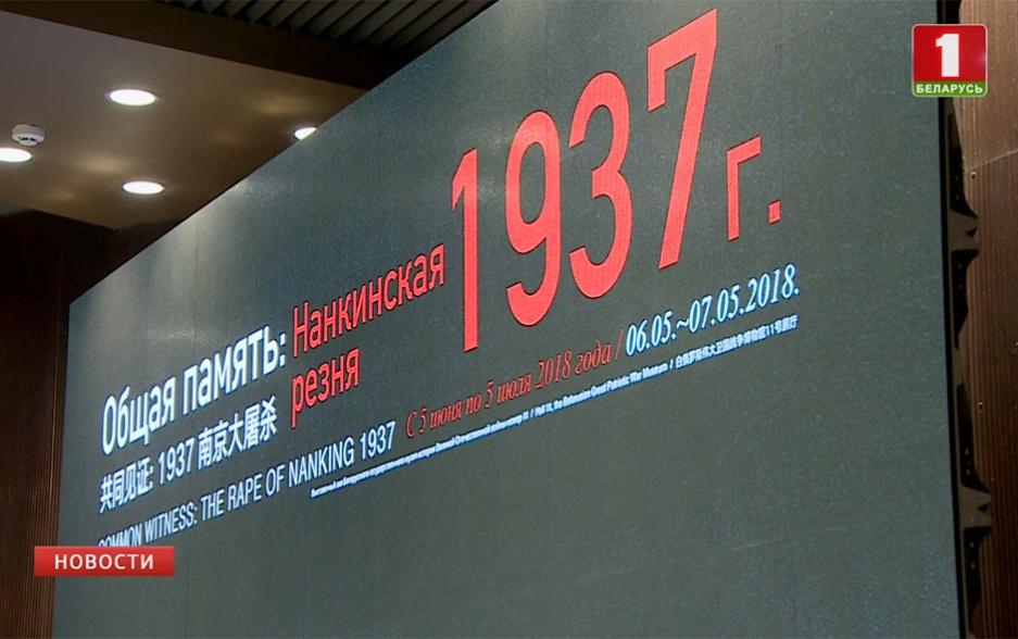 Музей ВОВ подписал соглашение о сотрудничестве с Мемориальным музеем памяти жертв Нанкинской резни  Музей ВАВ падпісаў пагадненне аб супрацоўніцтве з Мемарыяльным музеем памяці ахвяр Нанкінскай разні  Great Patriotic War Museum signs cooperation agreement with Memorial Hall of the Victims in Nanjing Massacre