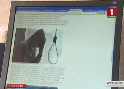 Брестские правоохранители выявили администратора группы смерти Брэсцкія праваахоўнікі выявілі адміністратара групы смерці