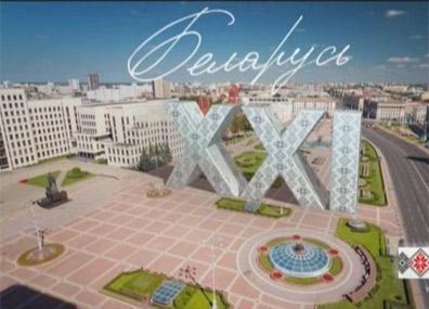 """Беларусь XXI"". Десятая серия"