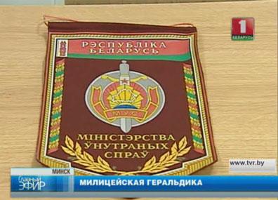 Знаки и символы на знаменах нашей милиции  Знакі і сімвалы на сцягах нашай міліцыі  Professional holiday of the Belarusian police