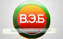 ВидеоЭнциклопедия Беларуси