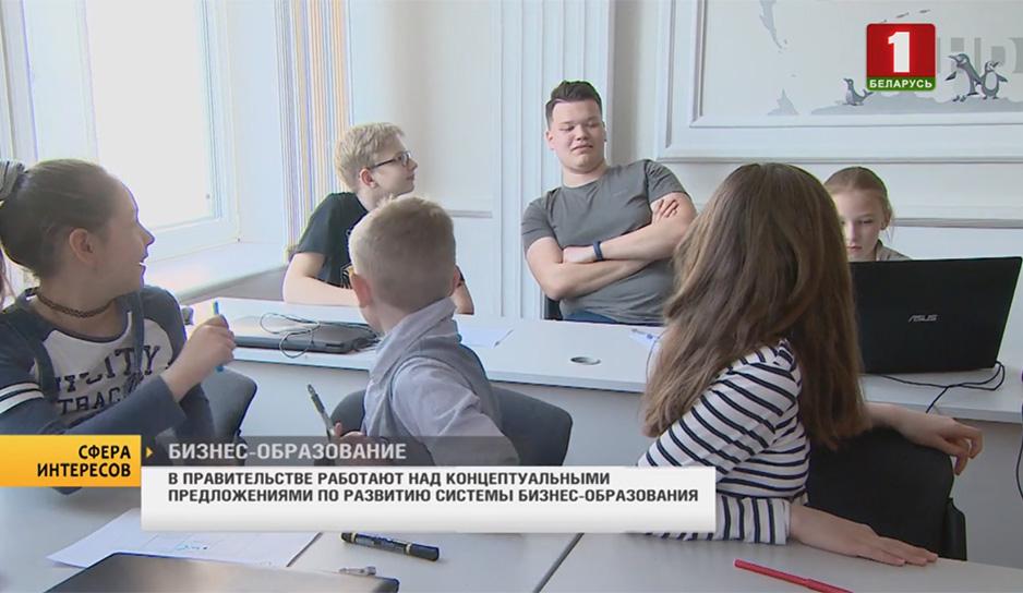 Будущее белорусского бизнес-образования