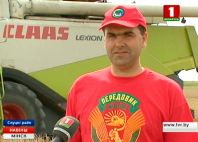 В Минской области есть первый экипаж, который намолотил 3 тысячи тонн зерна У Мінскай вобласці ёсць першы экіпаж, які намалаціў 3 тысячы тон збожжа