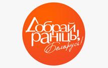 Добрай ранiцы, Беларусь!