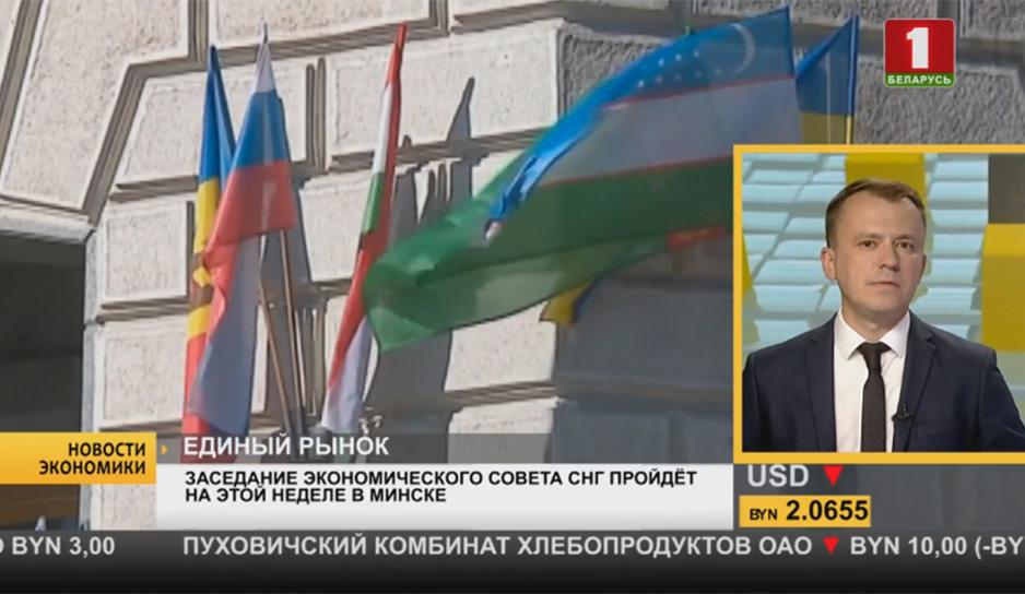 Заседание Экономического совета СНГ пройдёт на этой неделе в Минске