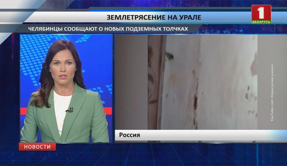 Южный Урал этой ночью сотрясало мощное землетрясение магнитудой 5,5