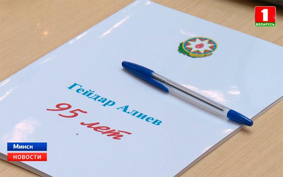 Мир сегодня вспоминает Гейдара Алиева Свет сёння ўспамінае Гейдара Аліева World remembers Heydar Aliyev as bright political personality and national leader of Azerbaijan