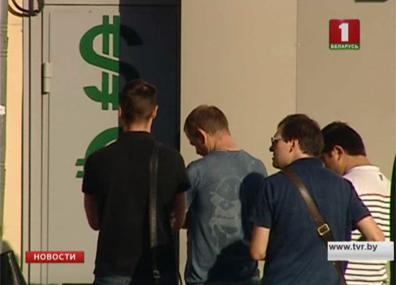 С этого дня покупать валюту в Беларуси можно будет без паспорта З гэтага дня купляць валюту ў Беларусі можна будзе без пашпарта