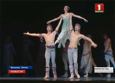 Легенда о Витовте  покорила литовского зрителя Легенда пра Вітаўта  пакарыла  літоўскага гледача The Legend of Vitovt Ballet presented in Lithuania