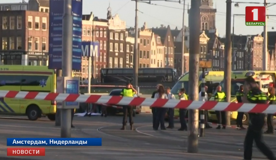 Неизвестный с ножом напал на людей на центральном вокзале Амстердама