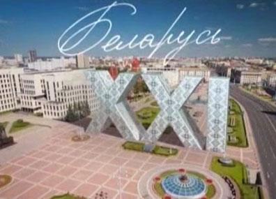 """""""Беларусь XXI"""""""