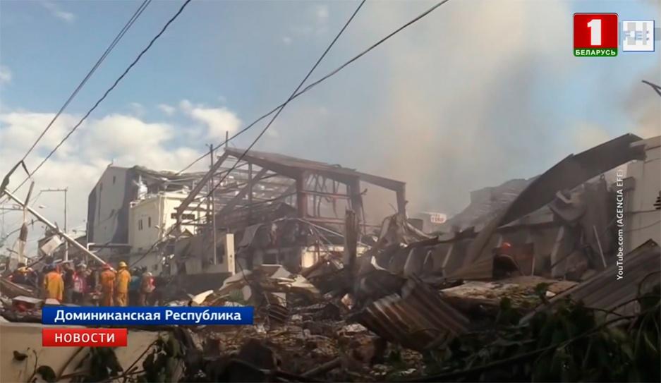 Взрыв  на фабрике  в Доминикане Выбух  на фабрыцы  ў Дамінікане