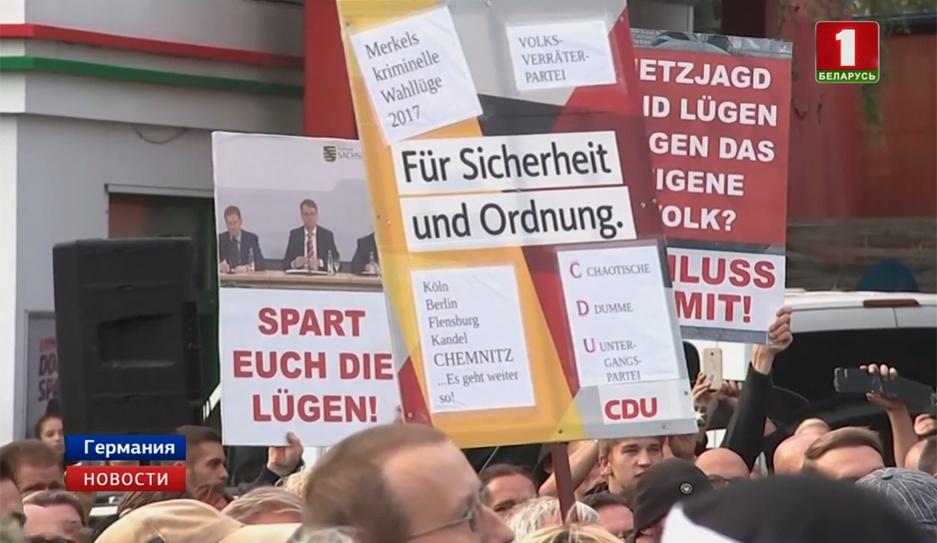 Германию охватили протесты против мигрантов