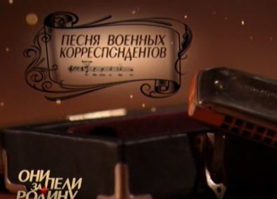 """""""Песня военных корреспондентов"""""""