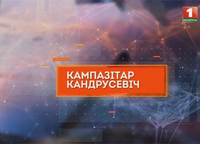 Композитор Владимир Кондрусевич